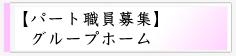 【パート職員募集】グループホーム