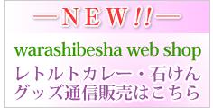 warashibesha web shop