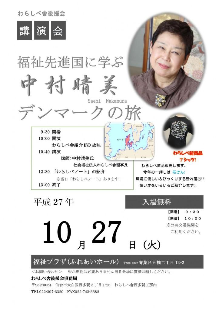 中村晴美講演会チラシ_000001