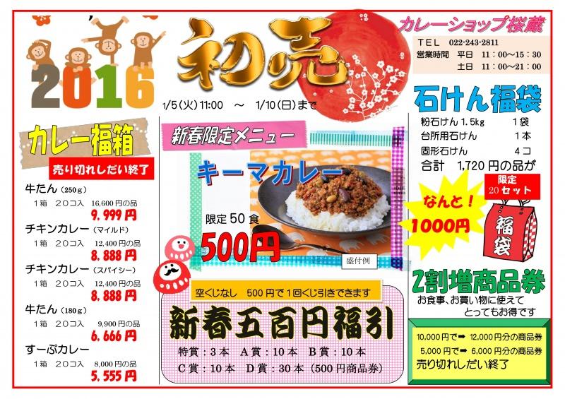 2016初売りチラシ_000001