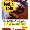 牛タンカレー特盛_000001