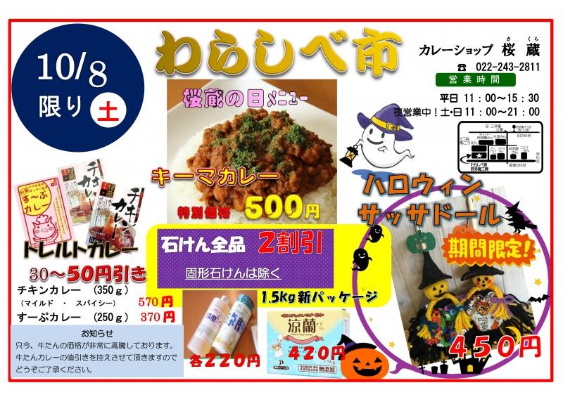 お買い得!10月8日(土)はわらしべ市!!