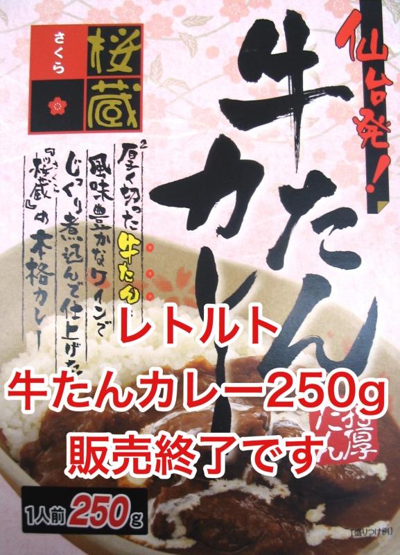 レトルト牛たんカレー250g販売終了のお知らせ