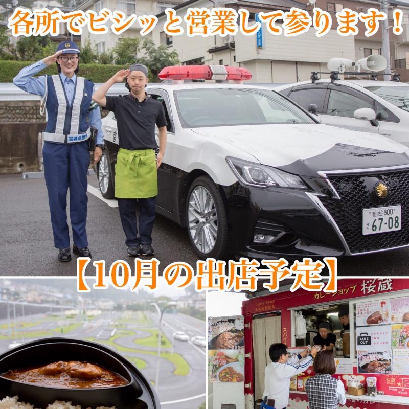 【10月のキッチンカー出店日程ごあんない】