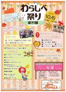 【決定版】2018わらしべ祭ポスター_000001