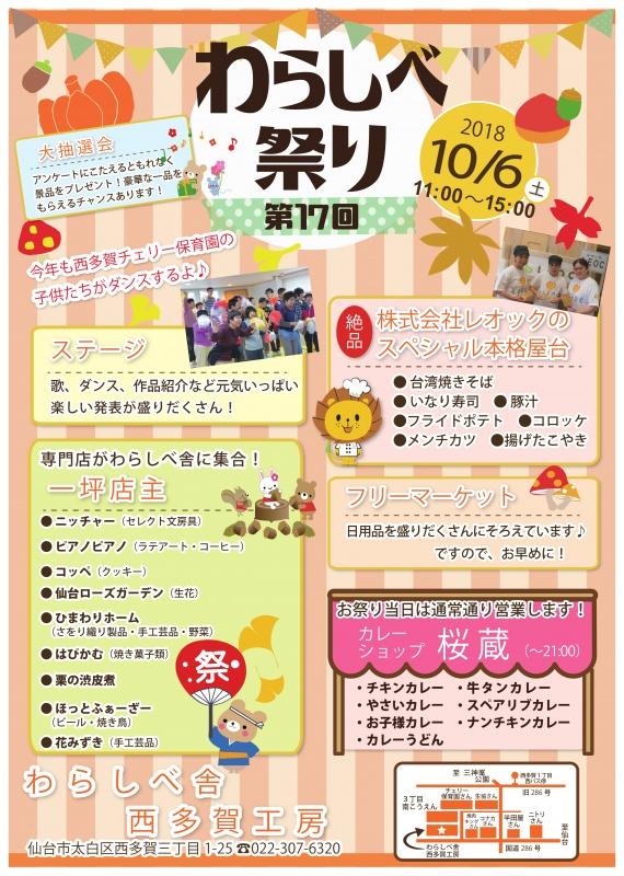 【10月6日(土)はわらしべ祭り開催!!】