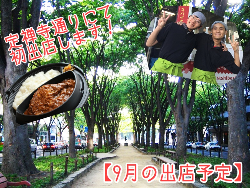 【キッチンカー9月の出店予定!】