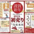 【確定版】2019初売りチラシ