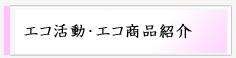 エコ活動・エコ紹介