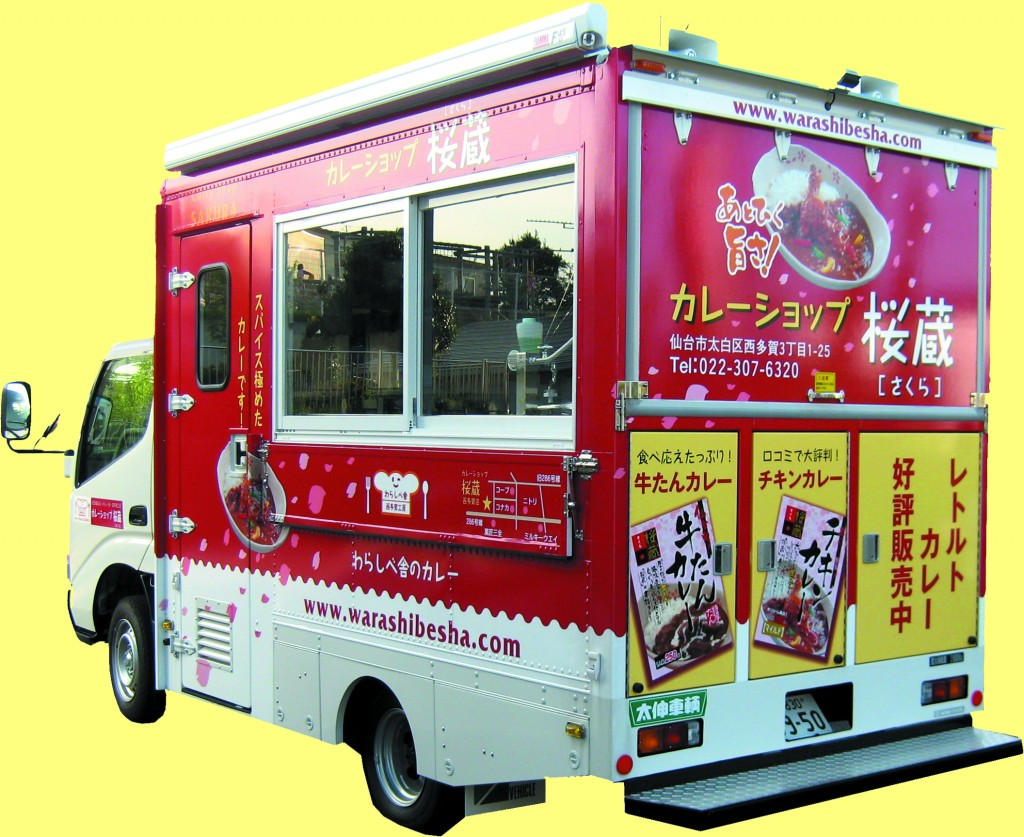 【素材】カレー販売車