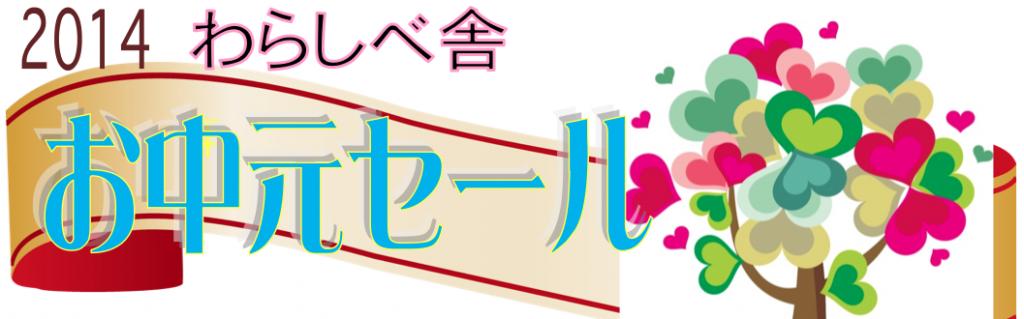 お中元ロゴ