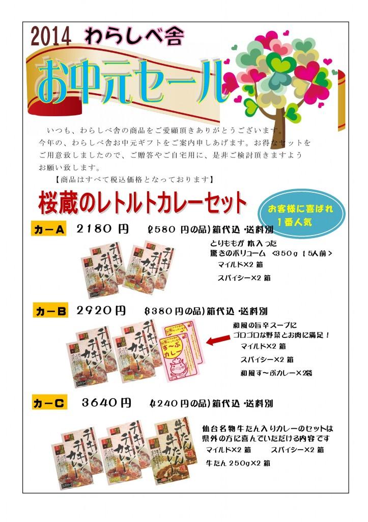 HP用 2014お中元カタログ0001