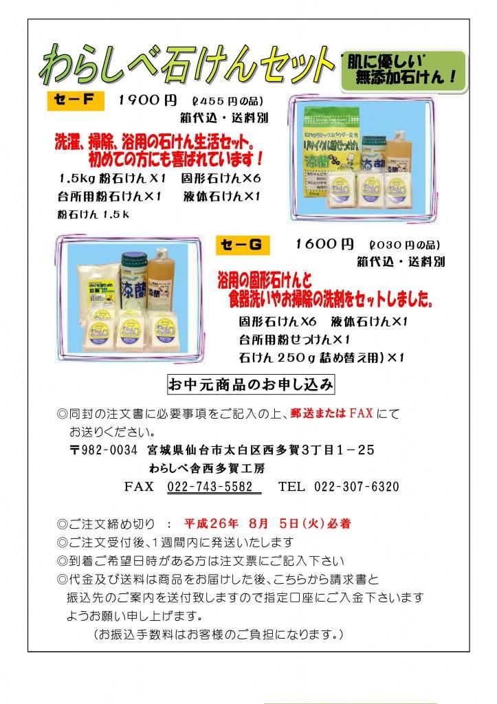 HP用 2014お中元カタログ0002