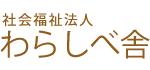 仙台市太白区の障がい者自立支援なら社会福祉法人わらしべ舎